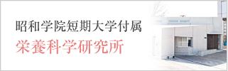 昭和学院短期大学付属 栄養科学研究所