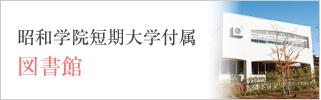 昭和学院短期大学付属 図書館