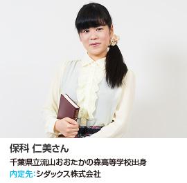 保科仁美さん
