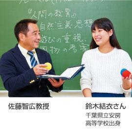 鈴木結衣さん・佐藤智広教授