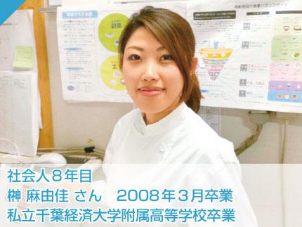 榊 麻由佳さん