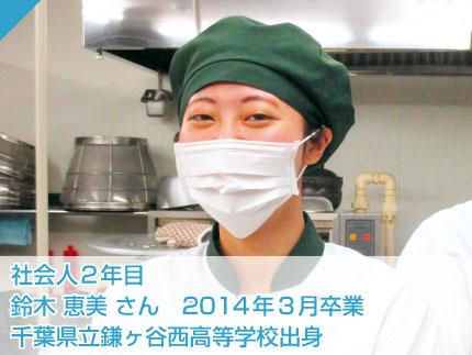鈴木 恵美さん