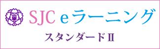 SJCeラーニングバナー案2(明朝)