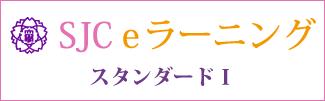 SJCeラーニングバナー案1(明朝)