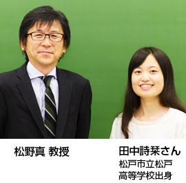 田中詩栞さん・松野真教授